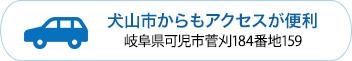 名古屋市からもアクセスが便利